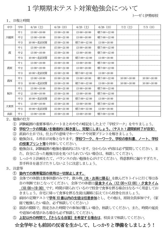 【川越市的場の学習塾 トーゼミ】1学期期末テスト勉強会!!
