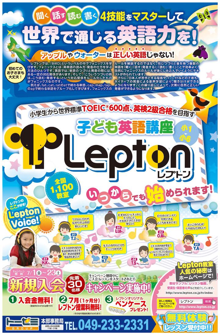 小学生英語Lepton(レプトン)新規入会キャンペーン実施中