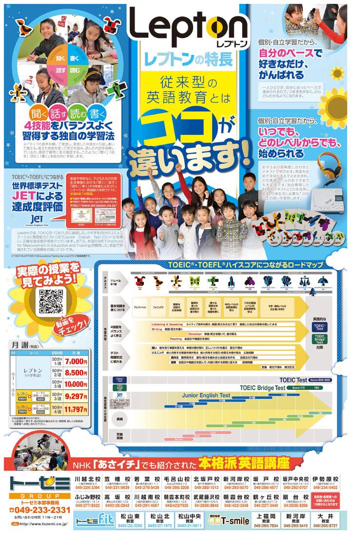小学生英語 Lepton 新規入会キャンペーン実施中!