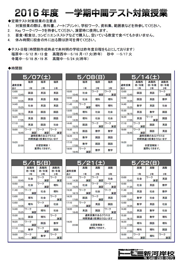 【川越市砂新田の学習塾 トーゼミ】恒例の「一学期中間テスト対策」始まります