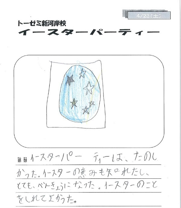 【川越市砂新田の学習塾 トーゼミ】イースターパーティー