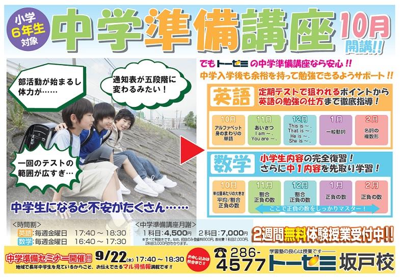 小学6年生対象「中学準備講座」10月開講!
