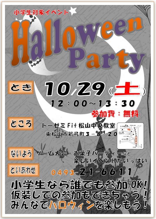 小学生対象イベントハロウィンパーティーのお知らせ!小学生なら誰でも参加OK!仮想しての参加もできちゃう!みんなでハロウィンを楽しもう!
