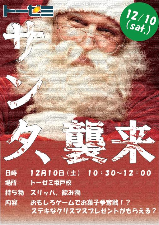 トーゼミ坂戸校小学生対象「クリスマス会」