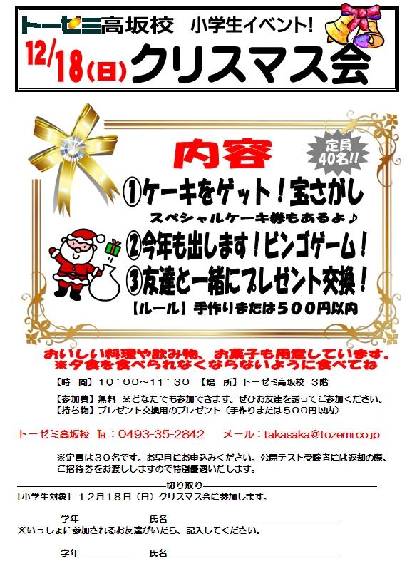 小学生イベント クリスマス会