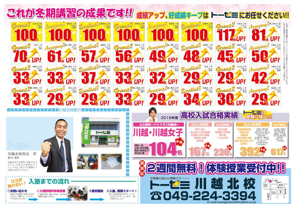 【川越市神明町の学習塾 トーゼミ】これが冬期講習の成果です!成績アップ、好成績キープはトーゼミにお任せください!
