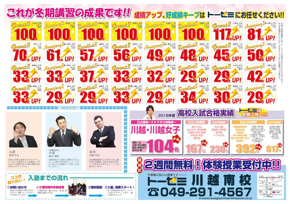 【川越市新宿町の学習塾 トーゼミ】これが冬期講習の成果です!成績アップ、好成績キープはトーゼミにお任せください!