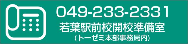049-233-2331 若葉駅前校開校準備室(トーゼミ本部事務局内)