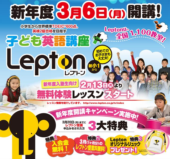 小学生英語Lepton新年度開講キャンペーン実施中