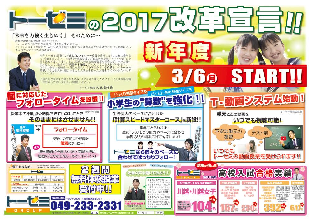 新聞折込チラシ(2017年3月6日新年度スタート:坂戸校)