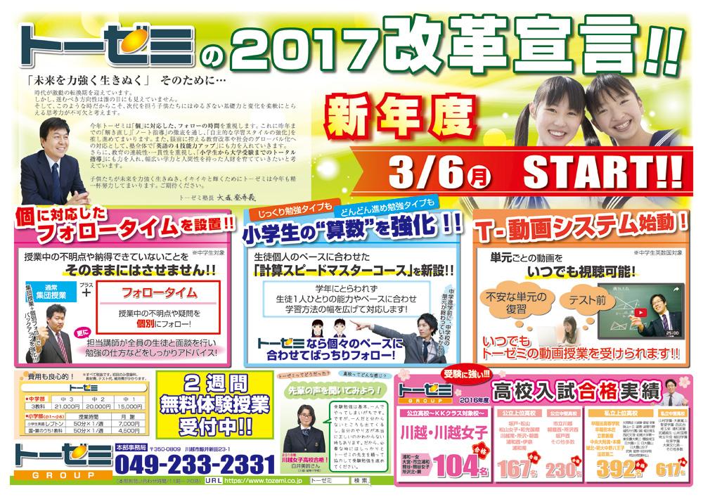 新聞折込チラシ(2017年3月6日新年度スタート:ふじみ野校)