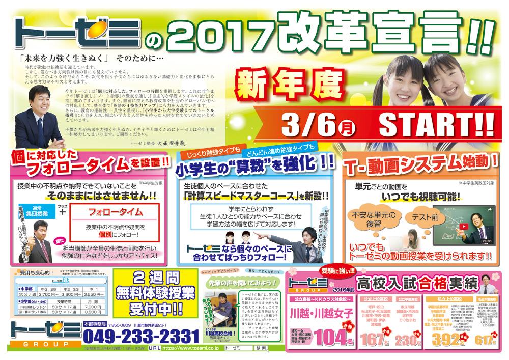 新聞折込チラシ(2017年3月6日新年度スタート:Fit松山北教室)