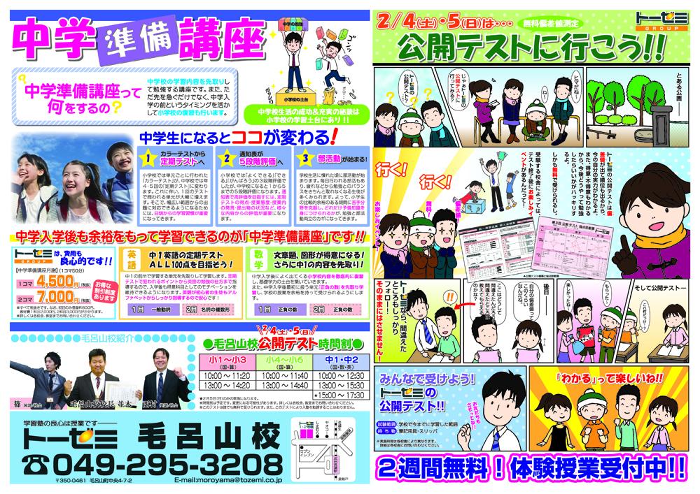 新聞折込チラシ(2017年3月6日新年度スタート:毛呂山校)