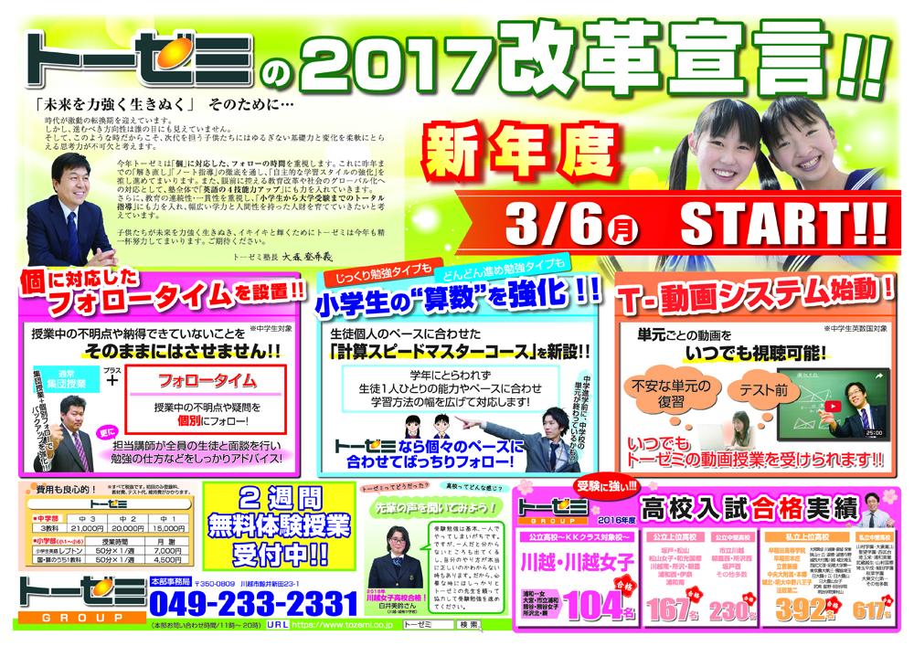 新聞折込チラシ(2017年3月6日新年度スタート:笠幡校)