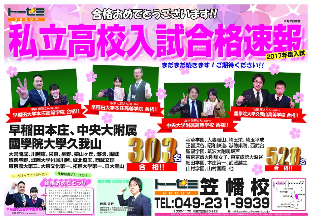 新聞折込チラシ(私立高校入試合格速報:笠幡校)