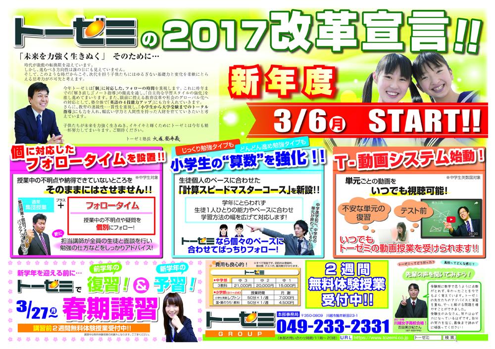 新聞折込チラシ(私立高校入試合格速報:若葉校)