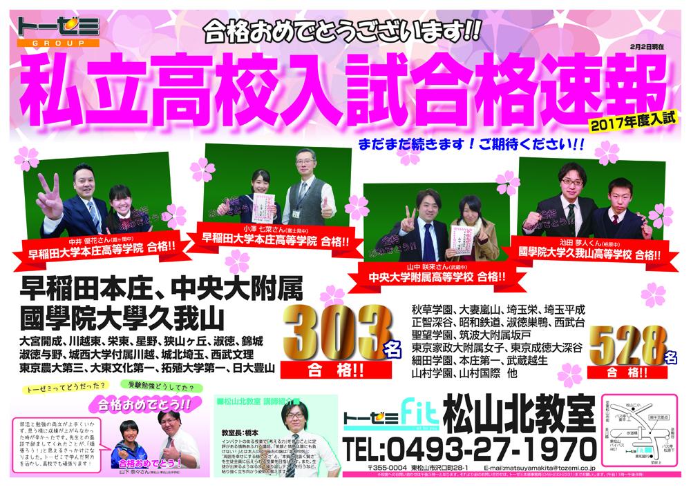 新聞折込チラシ(私立高校入試合格速報:Fit松山北教室)