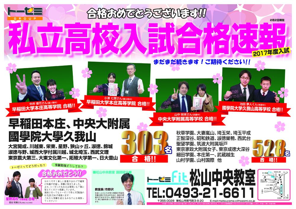 新聞折込チラシ(私立高校入試合格速報:Fit松山中央教室)
