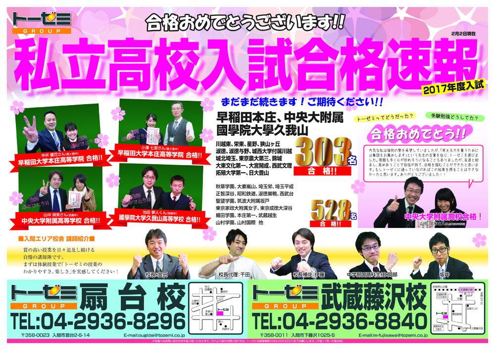 新聞折込チラシ(私立高校入試合格速報:武蔵藤沢校)