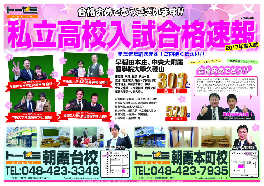 新聞折込チラシ(私立高校入試合格速報:朝霞台校)