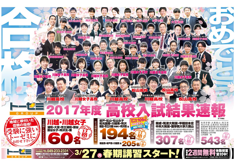 2017年度高校入試結果速報