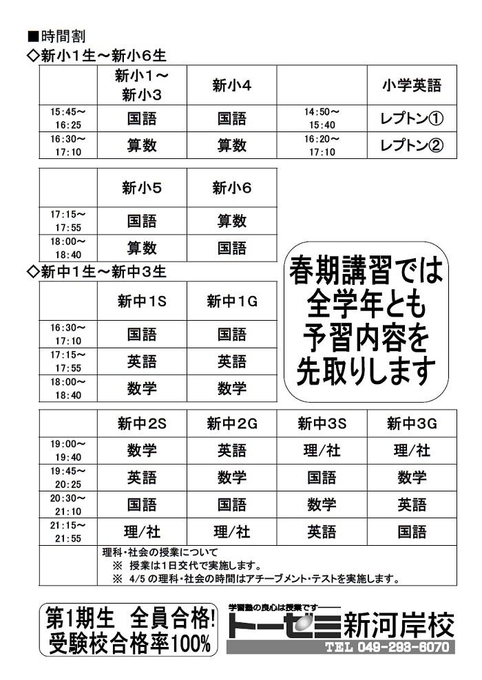 【川越市砂新田の学習塾 トーゼミ】春期講習時間割