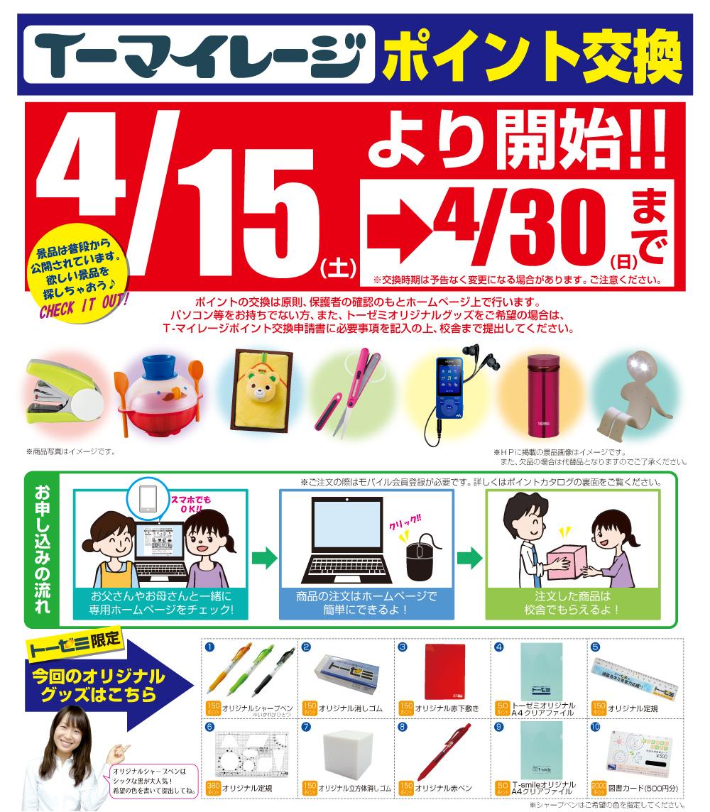 T-マイレージポイント交換4/15より開始!