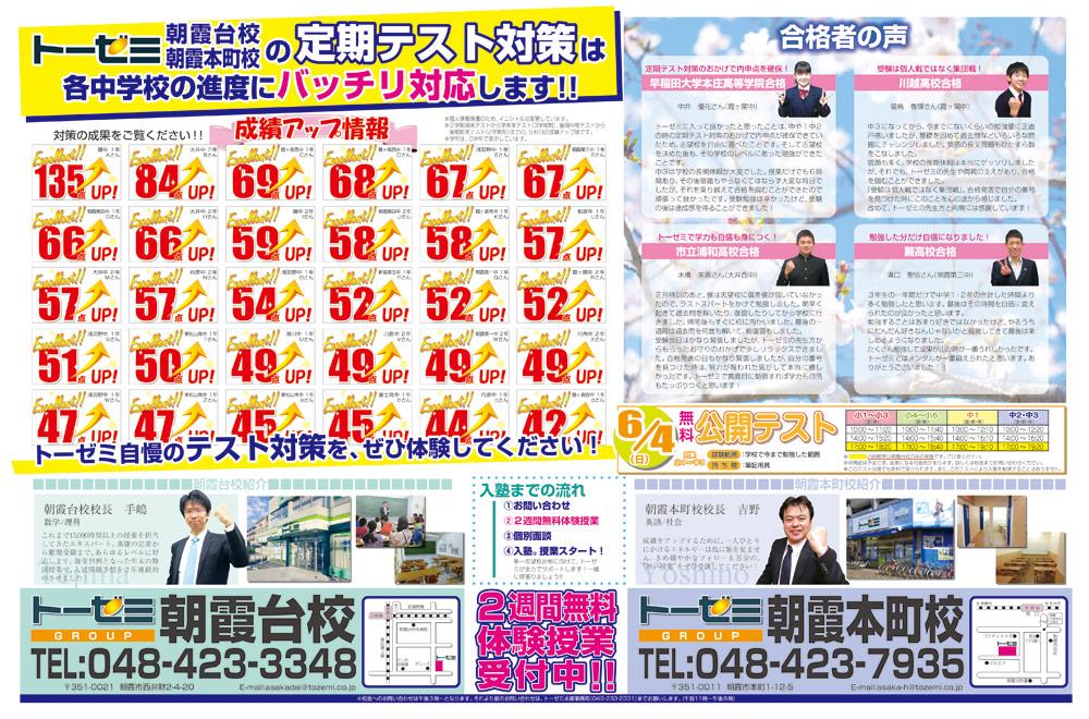 トーゼミ朝霞本町校の定期テスト対策は各中学校の進度にバッチリ対応します!