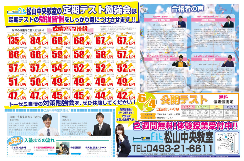 トーゼミFit松山中央の定期テスト対策は各中学校の進度にバッチリ対応します!
