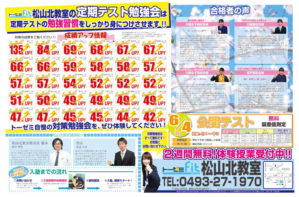 トーゼミFit松山北教室の定期テスト対策は各中学校の進度にバッチリ対応します!