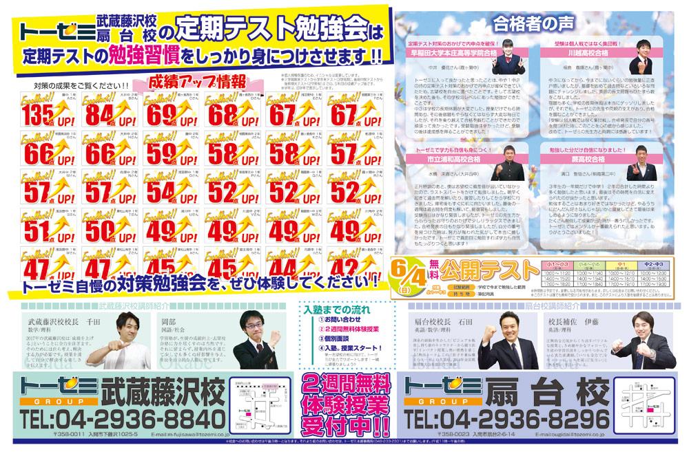 トーゼミ武蔵藤沢校の定期テスト対策は各中学校の進度にバッチリ対応します!