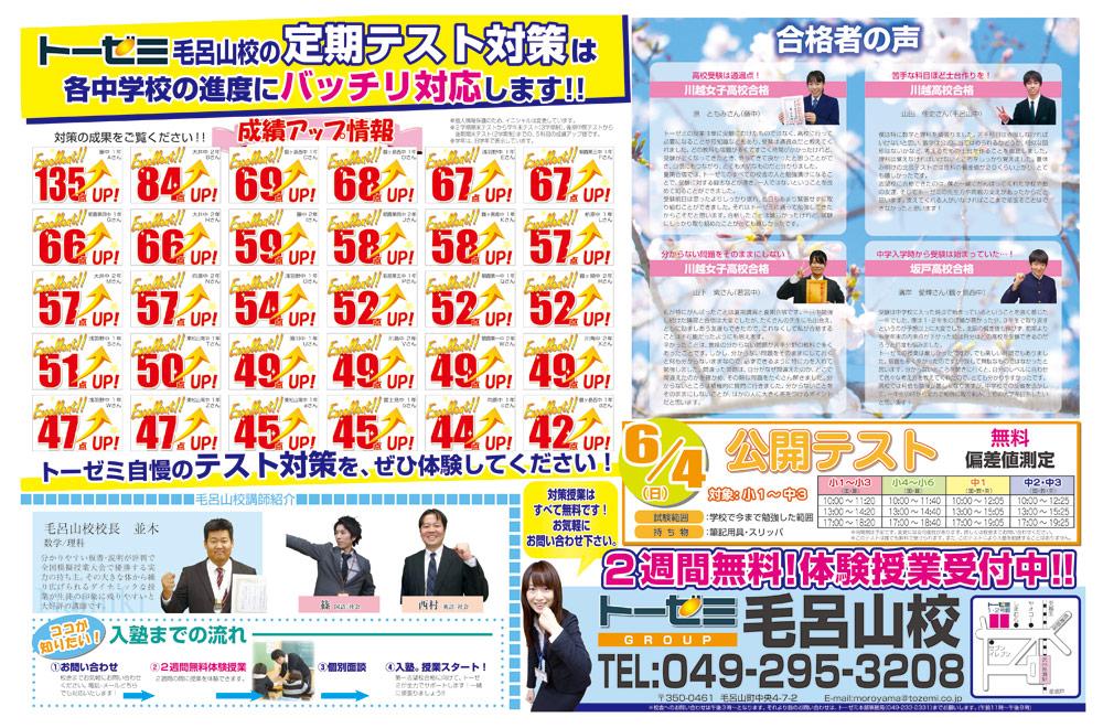トーゼミ毛呂山校の定期テスト対策は各中学校の進度にバッチリ対応しまhttps://www.tozemi.co.jp/tozemi_cms/wp-admin/options-general.php?page=sharingす!