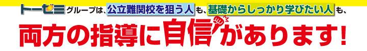 学習塾トーゼミグループは「埼玉県公立難関校を狙う人」も「基礎からしっかり学びたい人も、両方の指導に自信があります!