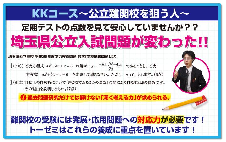 KKコース(埼玉県公立難関校を狙う人)