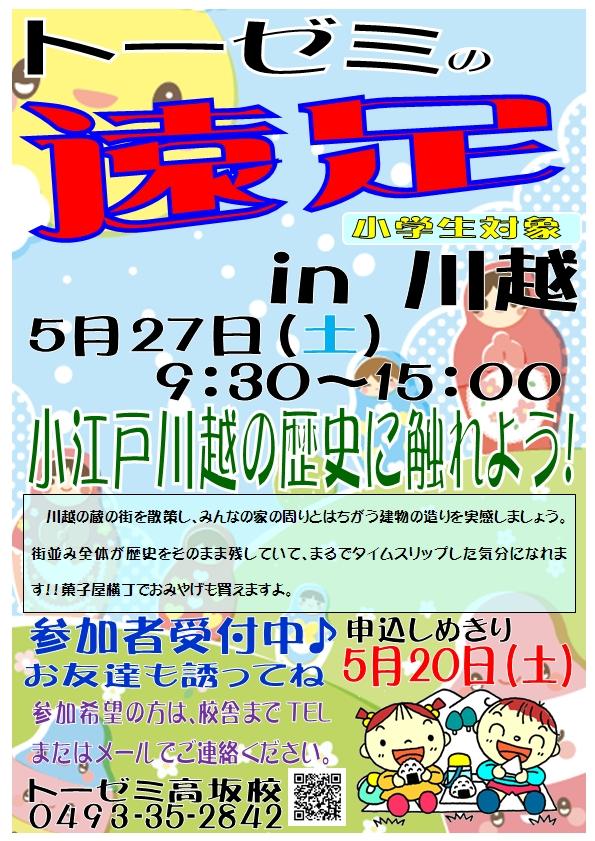 学習塾トーゼミ高坂校 小学生対象イベント 小江戸川越の歴史に触れよう!