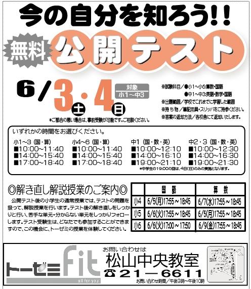 【東松山市の学習塾トーゼミFit松山中央教室】公開テストのお知らせ