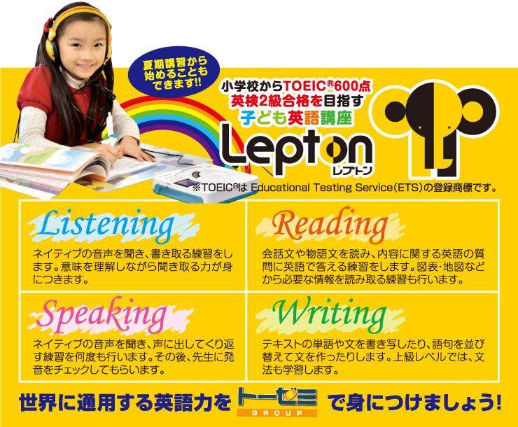 世界に通用する英語力を学習塾のトーゼミグループで身につけましょう!子ども英語講座「Lepton」(レプトン)