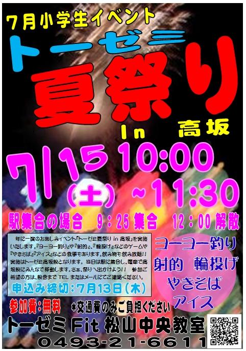 学習塾トーゼミ 小学生イベント 夏祭りのお知らせ