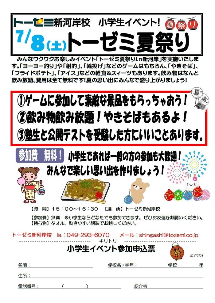 川越市の学習塾トーゼミ新河岸校 小学生イベント トーゼミ夏祭りのお知らせ