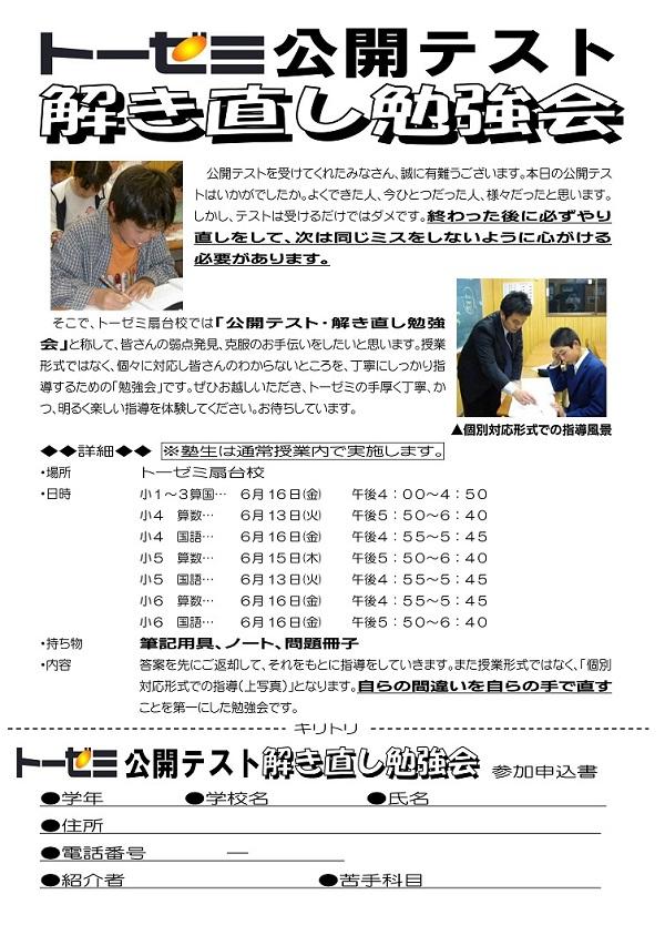 入間市の学習塾トーゼミ扇台校 公開テスト解き直し勉強会のお知らせ