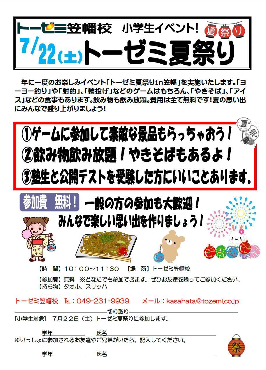 川越市の学習塾トーゼミ笠幡校 小学生イベント トーゼミ夏祭りのお知らせ