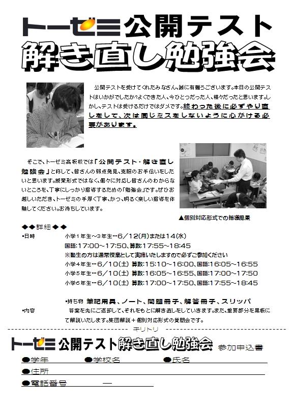 東松山市の学習塾トーゼミ高坂校 公開テスト解き直し勉強会のお知らせ