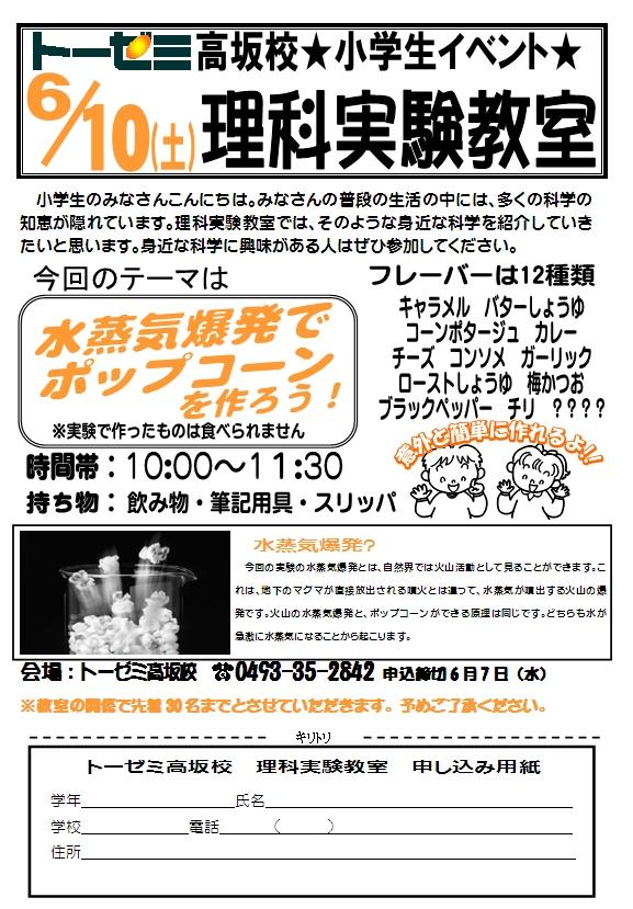 東松山市の学習塾トーゼミ高坂校 小学生理科実験教室 水蒸気爆発でポップコーンを作ろう!のお知らせ