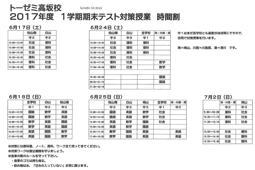 東松山市の学習塾トーゼミ 高坂校 一学期期末テスト対策授業時間割