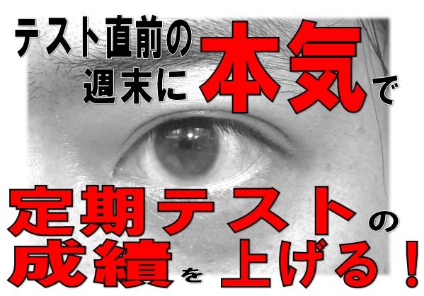 学習塾トーゼミFit松山中央教室 本気で定期テストの成績を上げる!