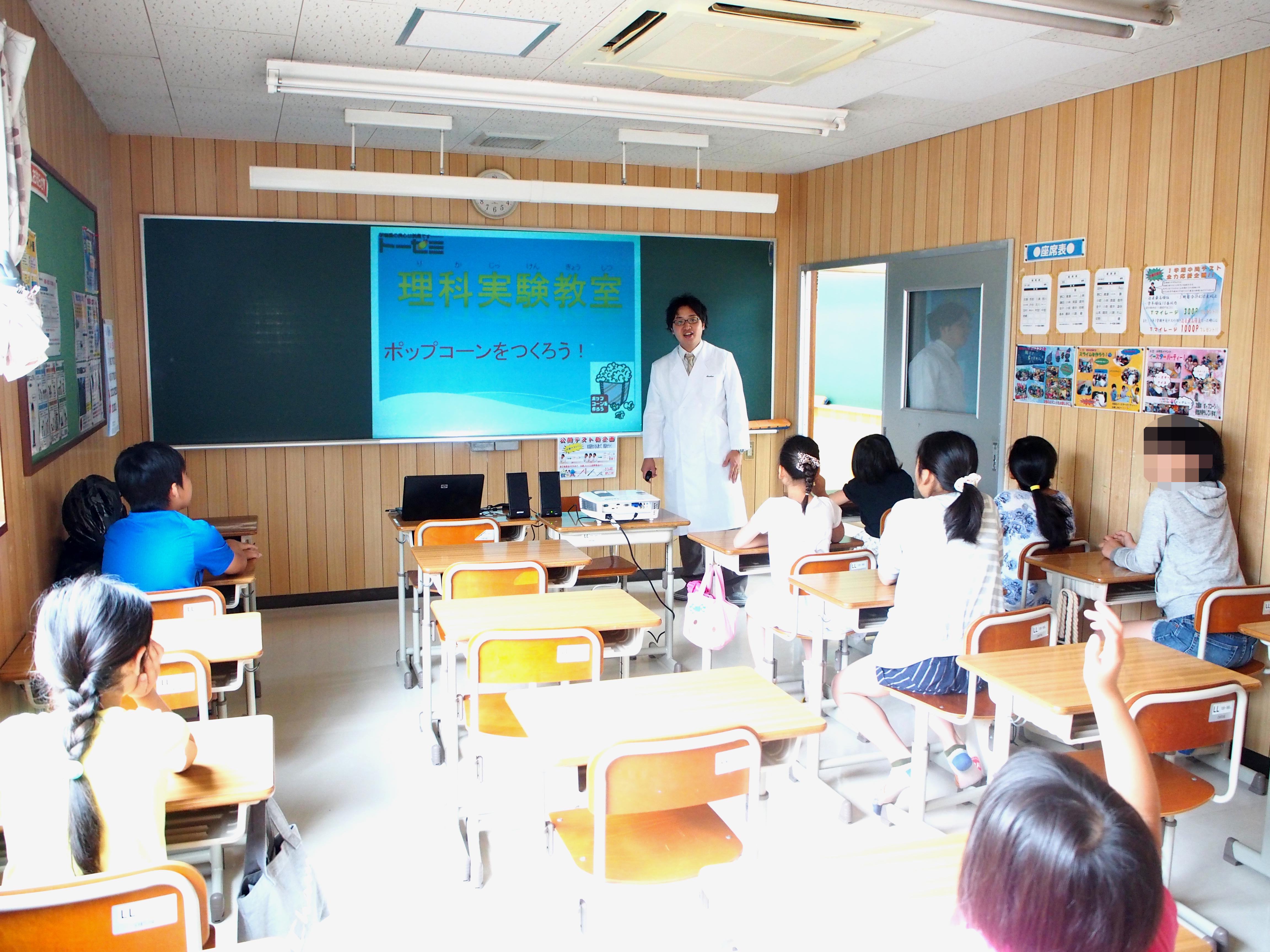 川越市の学習塾トーゼミ笠幡校 小学生理科実験教室