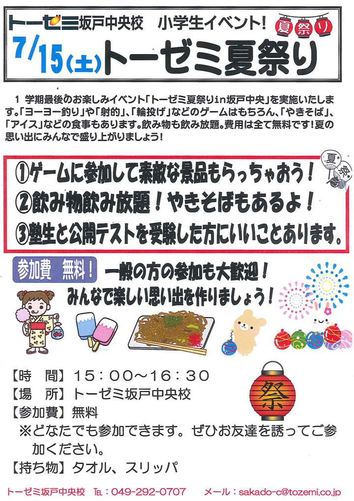 学習塾トーゼミ 坂戸中央校 小学生イベント 夏祭り