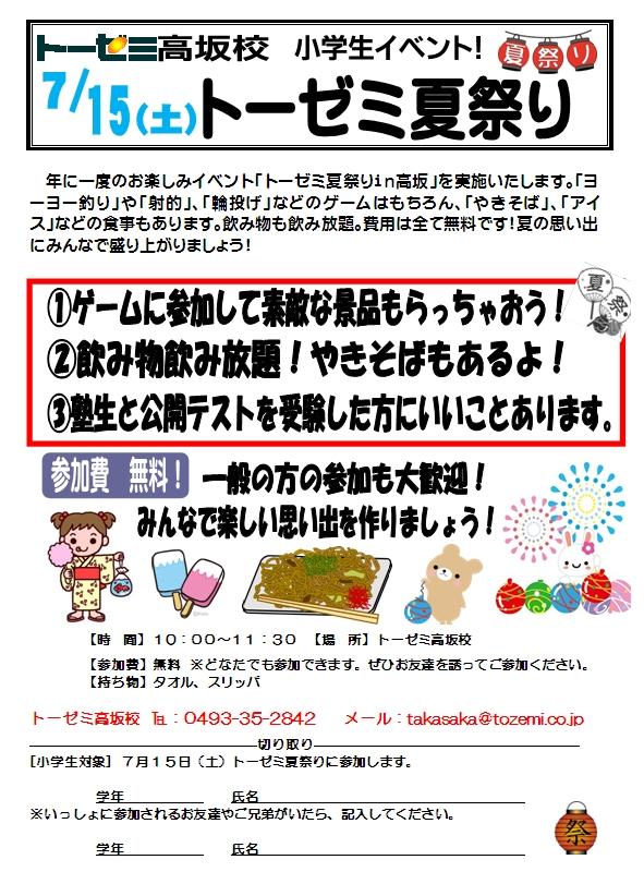 東松山市の学習塾トーゼミ高坂校 小学生イベント トーゼミ夏祭りのお知らせ