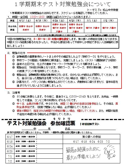 東松山市の学習塾トーゼミFit 1学期期末テスト対策勉強会について