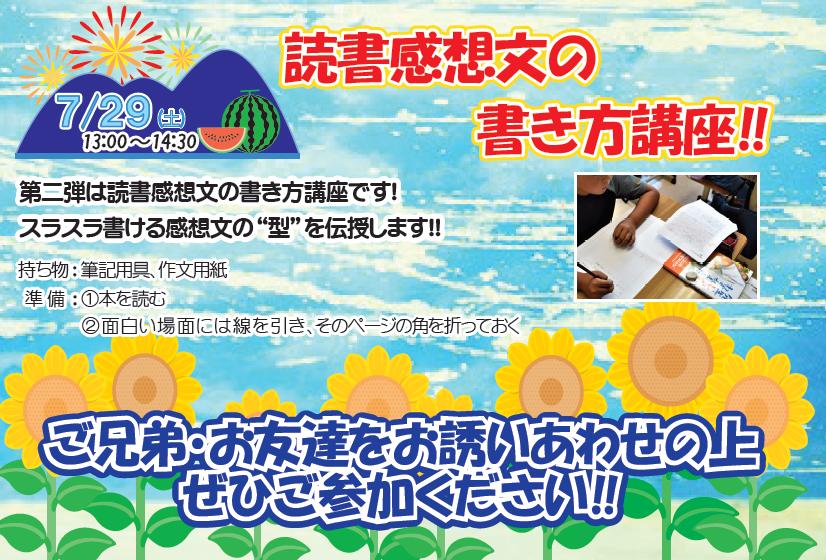 学習塾トーゼミ 坂戸校 読書感想文の書き方講座のお知らせ